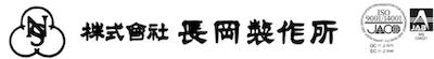 株式会社長岡製作所